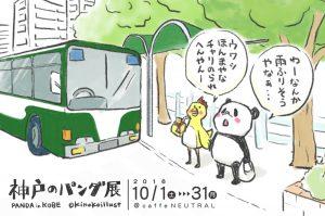 神戸のパンダ展