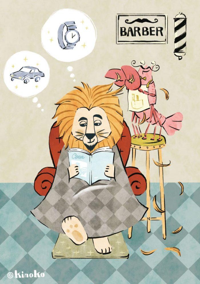 床屋のイスに座って嬉しそうに雑誌を読むライオンと、ライオンの毛を両手でカットする床屋のロブスターの水彩画風手描きタッチのイラスト。