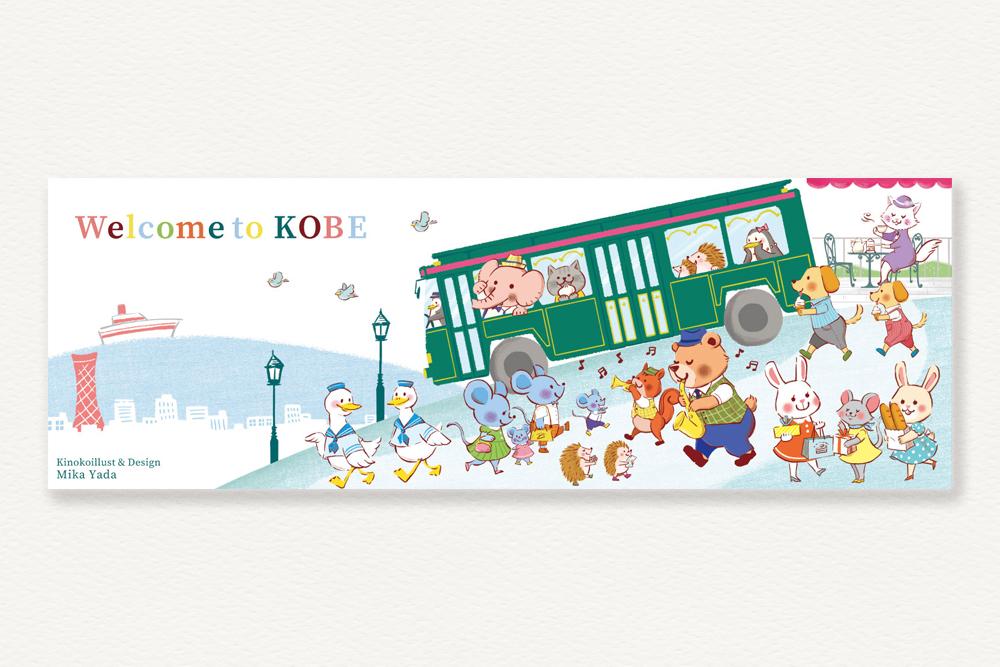 Welcome to kobe 神戸の街を歩くどうぶつのイラスト。