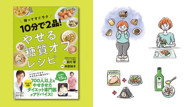 ダイエットをする女性のイラスト